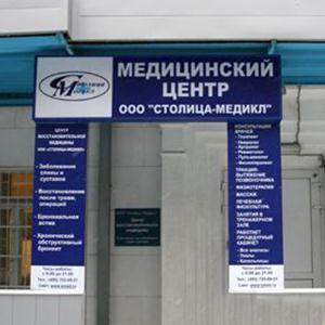 Медицинские центры Таксимо